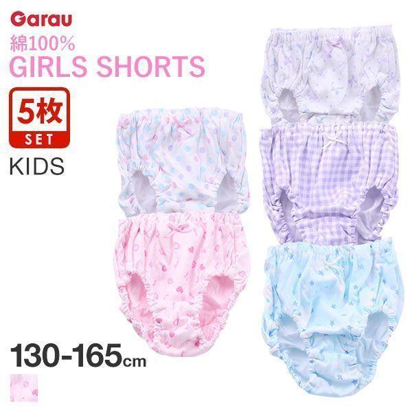 【メール便(30)】 (ガロー)Garau GIRLS SHORTS ショーツ 5枚セット キッズ ジュニア 女の子 綿100% 130 140 150 160 165