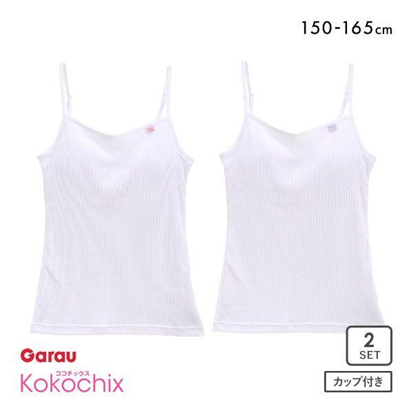 (ガロー)Garau 女児 キッズ 2枚組 ソフトカップ付き リブ編み キャミソール インナー 白