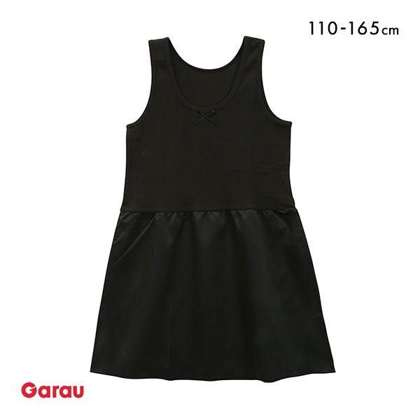 【メール便(8)】 (ココチックス)Kokochix 女児 キッズ ジュニア タンクトップ スリップ インナー 黒 130・140・150・160・165