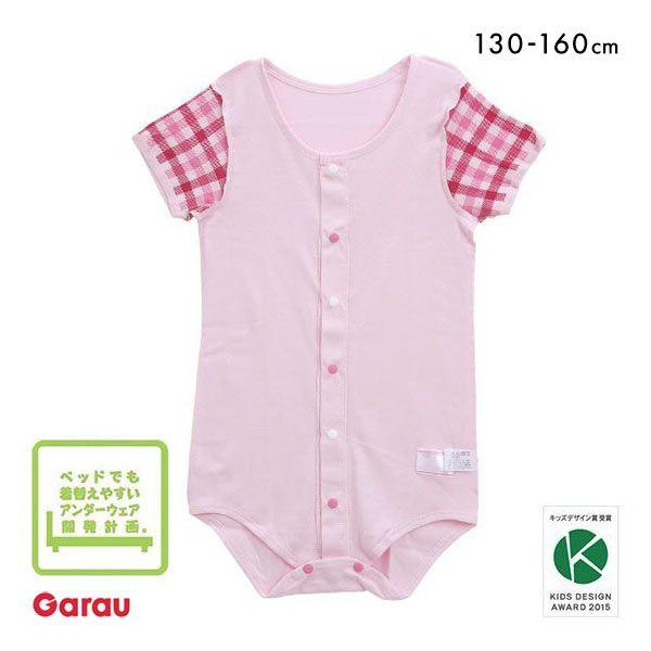 (ガロー)Garau ベッドでも着替えやすいアンダーウェア開発計画。 女児用 ロンパース 前開き 半袖 介護肌着 ジュニア 130・140・150・160