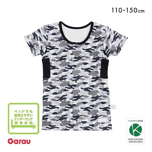 【メール便(26)】 (ガロー)Garau ベッドでも着替えやすいアンダーウェア開発計画。 男児用 半袖インナー 介護肌着 ジュニア 110・130・150