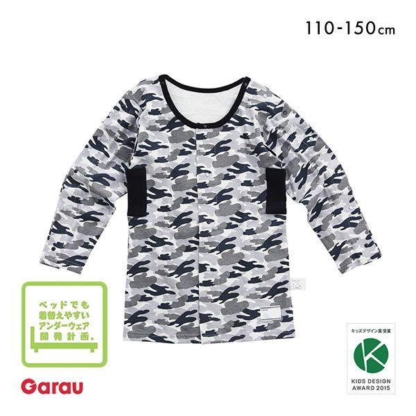 【メール便(26)】 (ガロー)Garau ベッドでも着替えやすいアンダーウェア開発計画。 男児用 長袖インナー 介護肌着 ジュニア 110・130・150