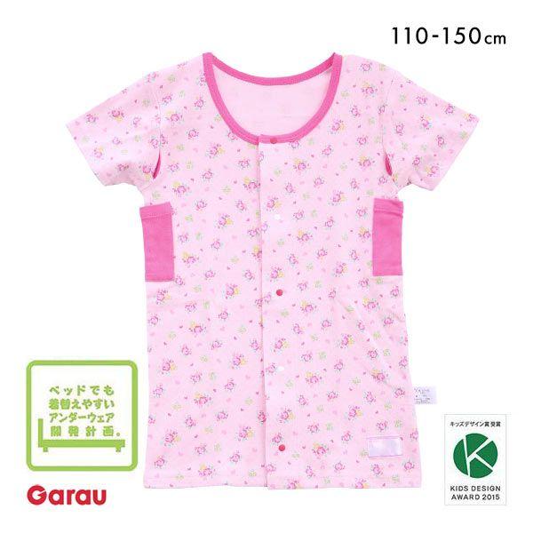 【メール便(25)】 (ガロー)Garau ベッドでも着替えやすいアンダーウェア開発計画。 女児用 半袖インナー 介護肌着 ジュニア 110・130・150