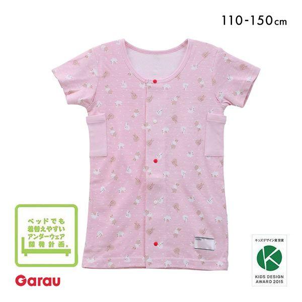 【メール便(15)】 (ガロー)Garau ベッドでも着替えやすいアンダーウェア開発計画。 キッズ ジュニア 女児用 半袖 インナー 介護 肌着 前開き 110 130 150