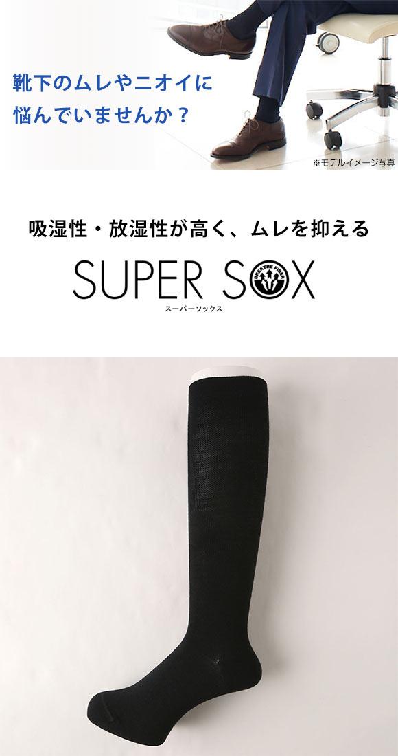 诗萝涵朵SHIROHATO长袜子男SUPER SOX长筒消臭吸湿排汗男士长袜