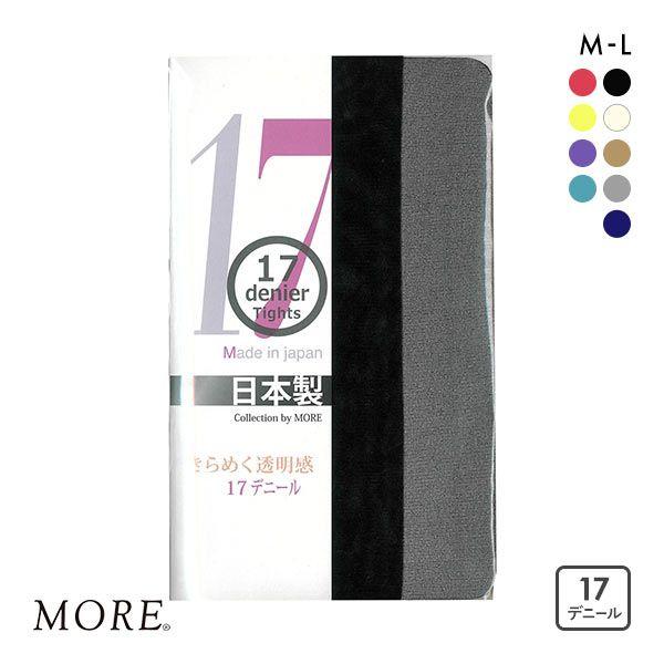 【メール便(8)】 (モア)MORE きらめく透明感 17デニール カラー タイツ ストッキング 光沢 マチ付き 日本製