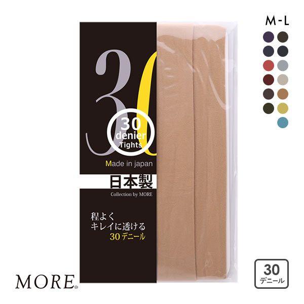 【メール便(10)】 (モア)MORE 30デニール カラータイツ 日本製