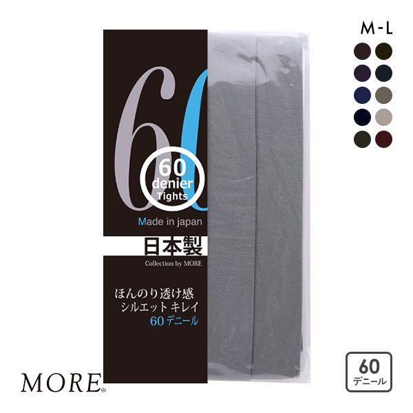 【メール便(10)】 (モア)MORE 60デニール カラータイツ 日本製