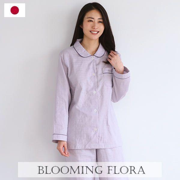 【送料無料】 (ブルーミングフローラ)bloomingFLORA ルームウェア パジャマ 上下セット 長袖 日本製 ダブルガーゼ 綿100% 丸衿 優しい着心地