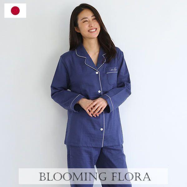【送料無料】 (ブルーミングフローラ)bloomingFLORA ルームウェア パジャマ 上下セット 長袖 日本製 ダブルガーゼ 綿100% シャツ衿 優しい着心地