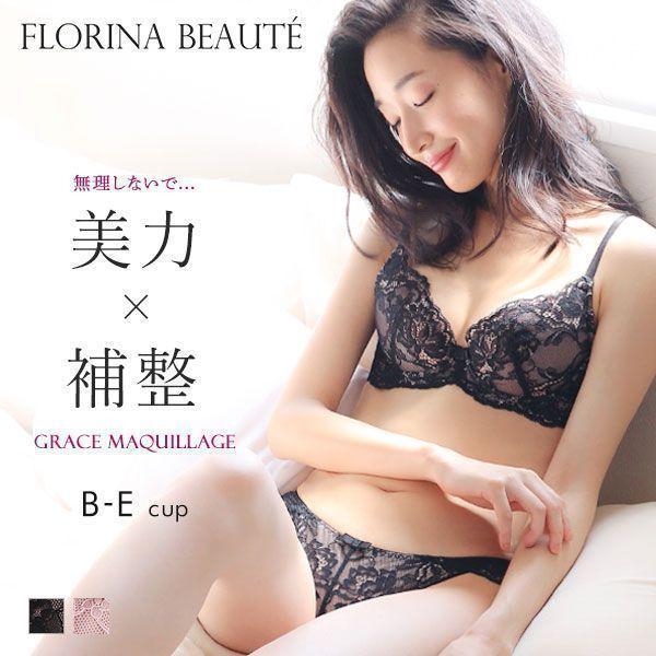 诗萝涵朵文胸套装B-E码SHIROHATO FLORINA BEAUTE美丽矫正收副乳