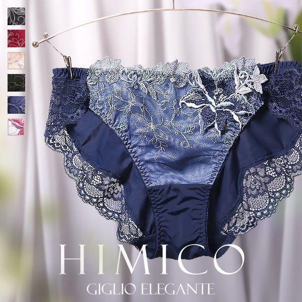 10%OFF【メール便(4)】【送料無料】 HIMICO 優雅に咲き誇る Giglio elegante ショーツ スタンダード ノーマル ML 001series 単品