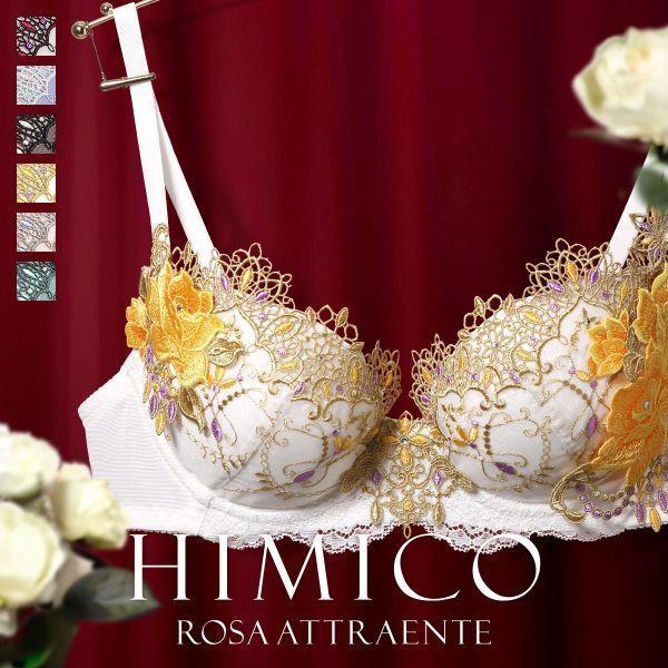 15%OFF【送料無料】 HIMICO 美しさ香り立つ Rosa attraente ブラジャー BCDEF 002series 単品