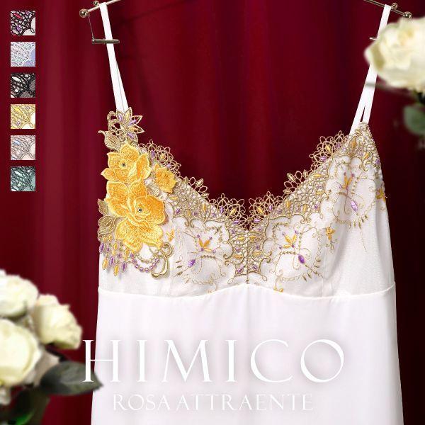 15%OFF【メール便(7)】【送料無料】 HIMICO 美しさ香り立つ Rosa attraente スリップ ロングキャミソール ランジェリー ML 002series