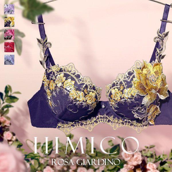 25%OFF【送料無料】 HIMICO 薔薇の甘い誘惑を閉じ込めた Rosa Giardino ブラジャー BCDEF 003series 単品