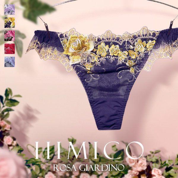 25%OFF【メール便(3)】【送料無料】 HIMICO 薔薇の甘い誘惑を閉じ込めた Rosa Giardino ショーツ Tバック ソング タンガ ML 003series 単品