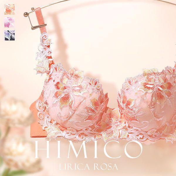 【送料無料】 HIMICO 秘めた感情を呼び覚ます Lirica Rosa ブラジャー BCDEF 004series 単品
