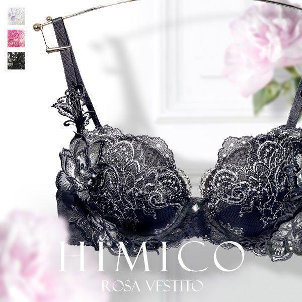 【送料無料】 HIMICO 華麗に揺らめく Rosa Vestito ブラジャー BCDEF 005series 単品