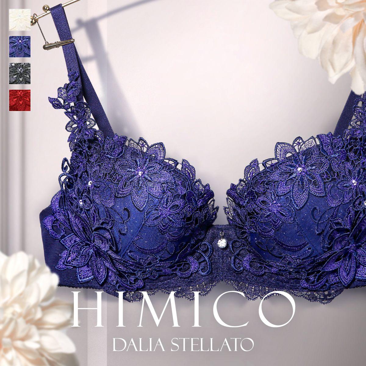 【送料無料】 HIMICO 澄んだ空気に燦めく Dalia Stellato ブラジャー BCDEF 006series 単品