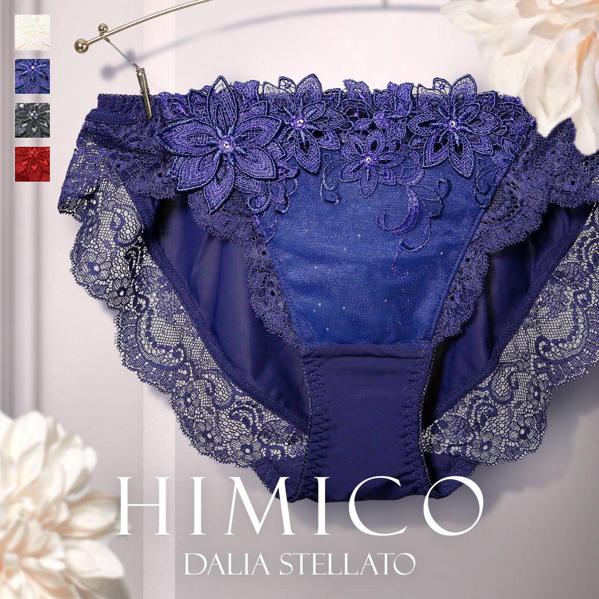【メール便(4)】【送料無料】 HIMICO 澄んだ空気に燦めく Dalia Stellato ショーツ スタンダード ML 006series 単品 バックレース
