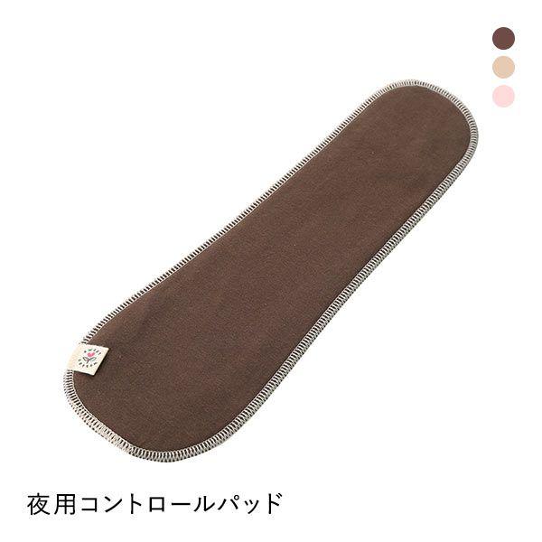 【メール便(5)】 (すぃーと・こっとん)sweet cotton コントロールパッド(ナイトサイズ用) 綿100% 布ナプキン サニタリー