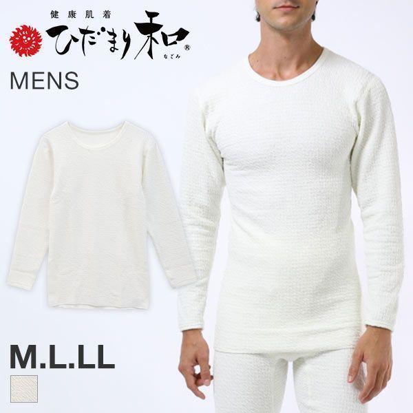 (ひだまり和)健康肌着 メンズあったかインナー 長袖丸首 日本製