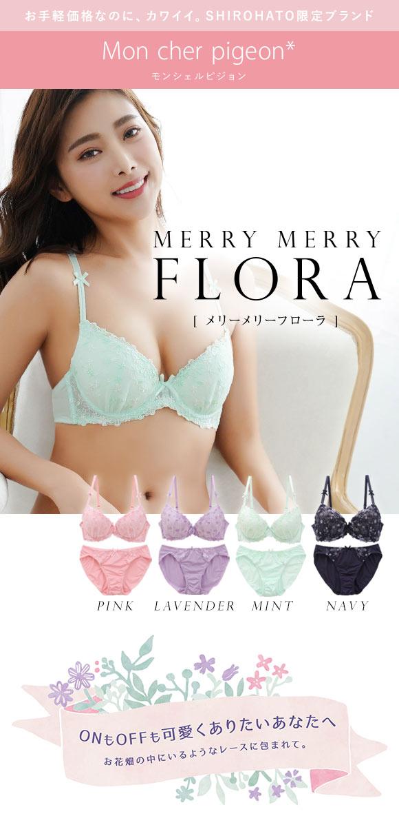 诗萝涵朵文胸套装B-F码Mon cher pigeon merry merry flora系列文胸套装