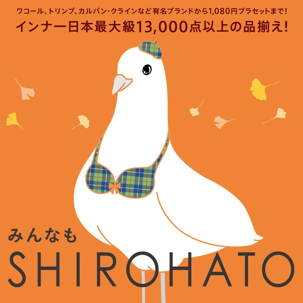 わたしはSHIROHATO