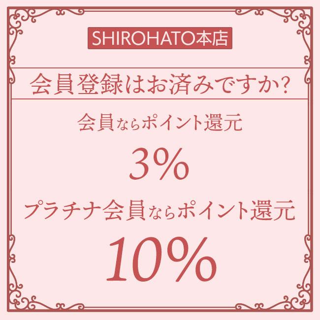 SHIROHATO(白鳩)本店でお買い物するなら会員登録が絶対おトクっ!!
