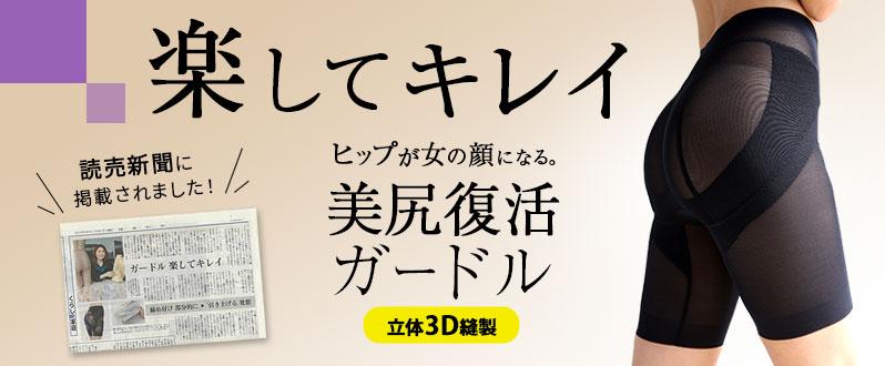 美尻復活3Dガードルが読売新聞に掲載されました