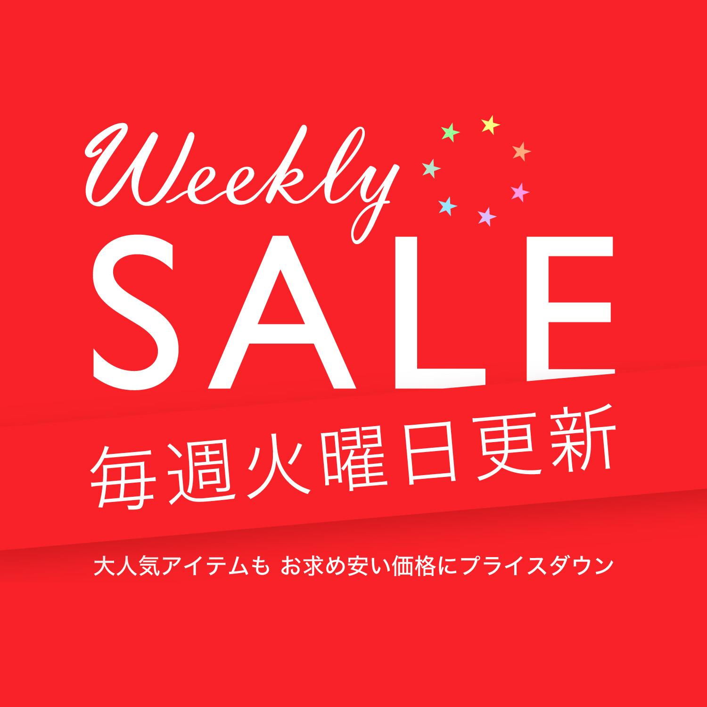 WEEKLY SALE毎週火曜更新のお買い得アイテム
