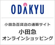小田急オンライン