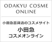 小田急オンラインコスメ