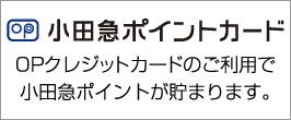 小田急ポイント